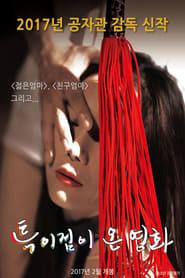 A Unique Movie