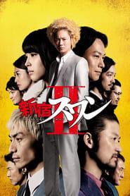 Watch Shinjuku Swan II (2017)