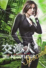 The Negotiator (2009)