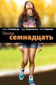 Watch Телекинез streaming movie