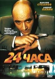 Affiche de Film 24 Hours