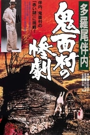The Tragedy in the Devil-Mask Village (1978)
