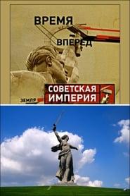 Советская Империя - Родина-Мать