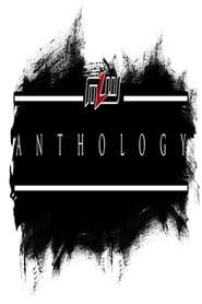 MLW Anthology