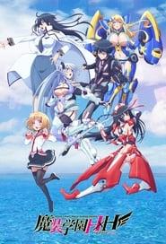 Streaming Masou Gakuen HxH poster