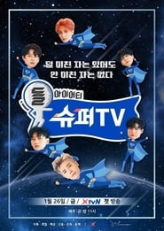 Super TV streaming vf poster