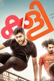 Kaly (2017) Watch Malayalam Full Movie Online