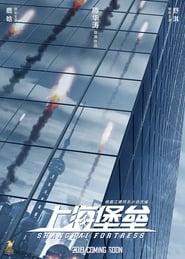 Watch Shanghai Fortress (2019)