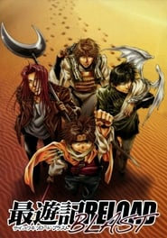Saiyuki Reload Blast en streaming