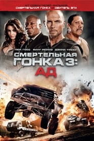 Death Race 3: Inf..