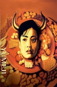 夢二 (1991) Netflix HD 1080p