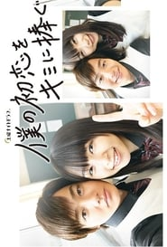 I Give My First Love to You (Japanese Drama)