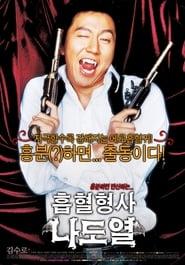 흡혈형사 나도열 (2006)