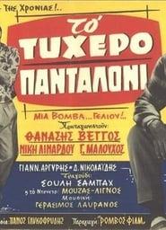 Το τυχερό πανταλόνι (1963)