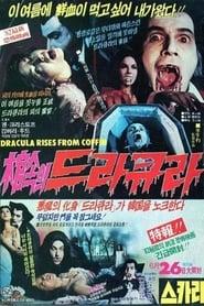 Kwansukui Dracula