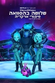3Below: Tales of Arcadia Season