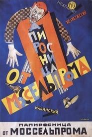 Papirosnitsa ot Mosselproma affisch