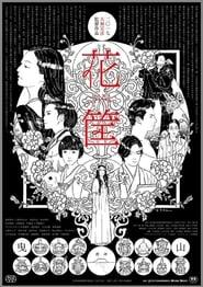 花筐/HANAGATAMI (2017)