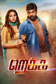 Rekka 2017 (Hindi Dubbed)