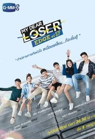 My Dear Loser Series: Edge of 17 streaming vf poster