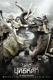 Watch King Naresuan 5 (2014)