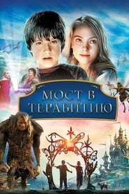 Watch Чудо streaming movie