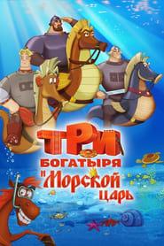Tri bogatyrya i Morskoy tsar
