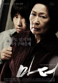 Mother Full Movie