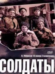 Soldaty Film Plakat