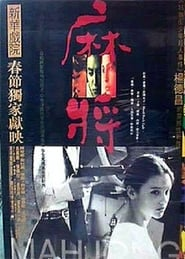 Affiche de Film Mahjong