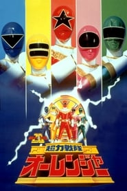 Choriki Sentai Ohranger: The Movie (1995)