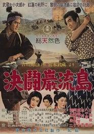 Samurai 3 - Duello sull'isola Ganryu
