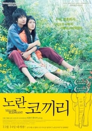 Yellow Elephant (2013)
