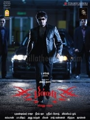 Billa (2007) full stream HD