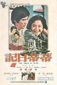 The Diary of Di-Di (1978)