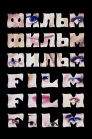 Film, Film, Film