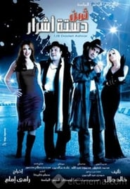 Tom'n Dastet Ashrar (2006)