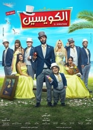 فيلم The Kowayesin 2018