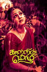 Kaatrin Mozhi (2018) Tamil Full Movie Online Watch