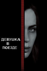 Watch Пассажир streaming movie