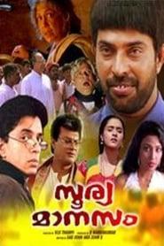 Soorya Manasam (1992)