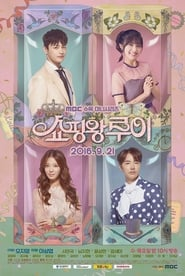 Shopping King Louie streaming vf poster