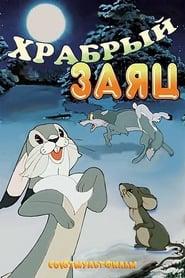 Khrabryy zayats (1955)