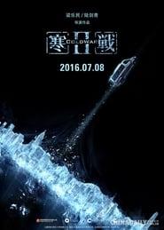 COLD WAR II (2016) [BLU-RAY] (1080P)