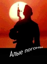 Alye Pogony affisch