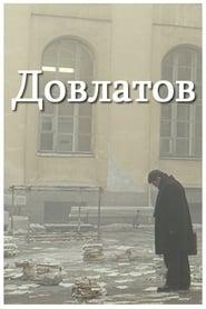 Довлатов (2018)