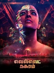 Image Velvet Nagaram (2020) Full Movie