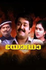 Yodha (1992) Netflix HD 1080p