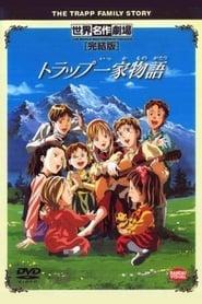 Trapp Family Story