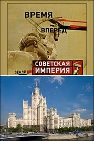 Советская Империя - Высотки